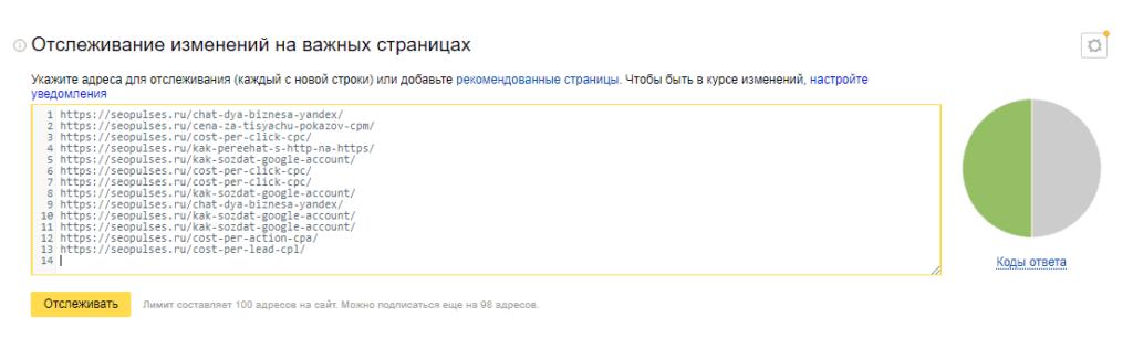 Отправка URL в мониторинг важных страниц в Яндекс.Вебмастер