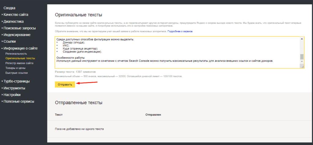 Отправка контента в Оригинальные тексты в Яндекс.Вебмастер