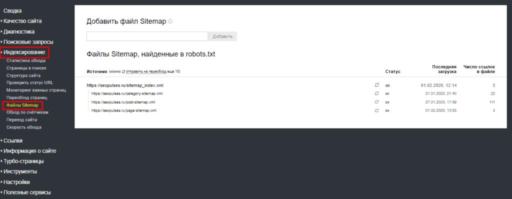 Переход в файлы sitemap в Яндекс.Вебмастер