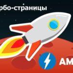 Использование AMP и турбо-страниц на коммерческих сайтах