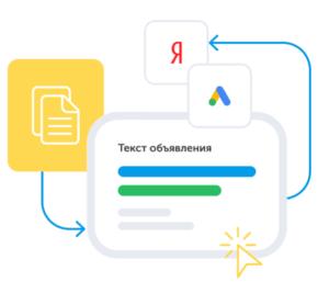 Лингвогенератор от eLama: как автоматически запустить рекламу для интернет-магазина