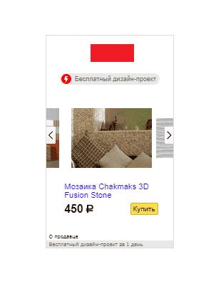 Пример работы смарт-баннеров в Яндекс.Директ