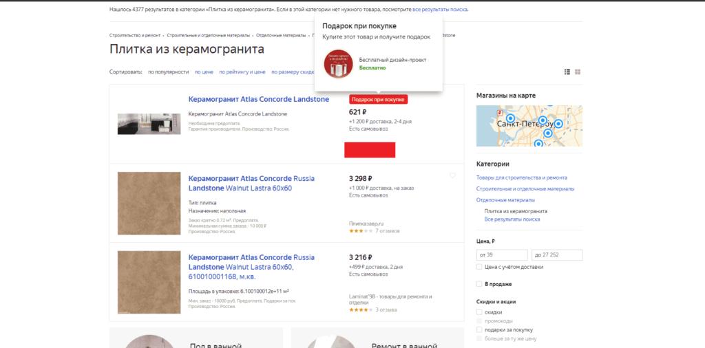 Пример предоставления подарков в Яндекс.Маркете