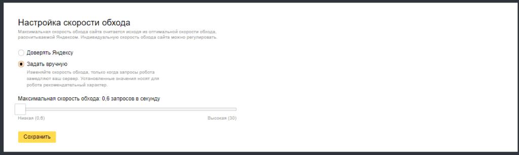 Ручная настройка скорости загрузки страниц в Яндекс Вебмастер