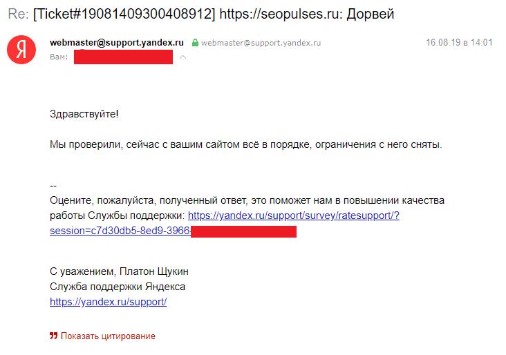 Письмо от технической поддержки о фильтре Yandex.Webmaster