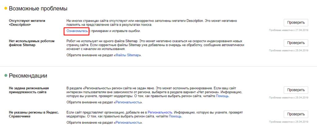 Ознакомление с проблемами в диагностике в Яндекс.Вебмастер