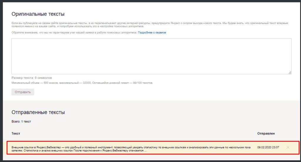 Отправленная статья в оригинальные тексты в Яндекс.Вебмастер