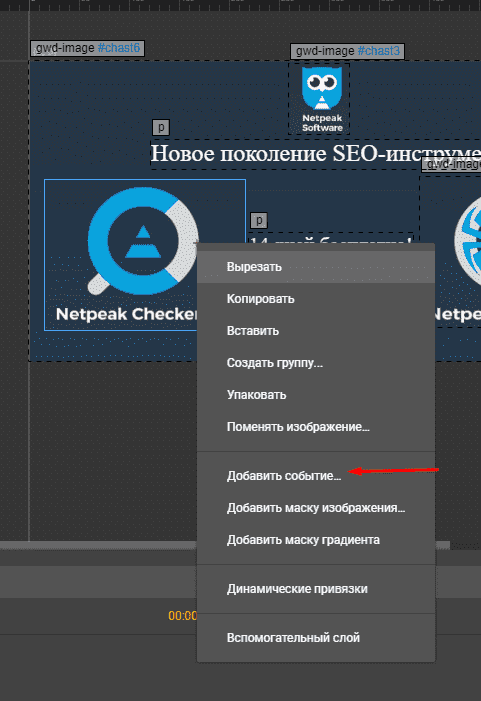Добавление события в к объекту в Google Web Designer