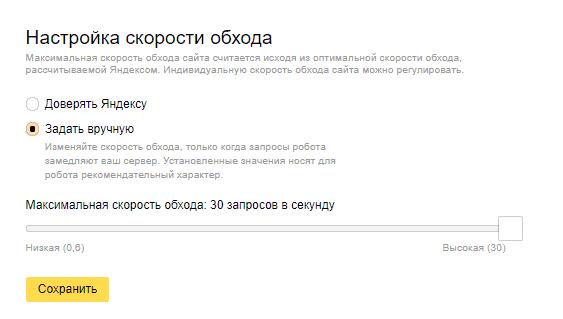Максимальная скорость индексации URL в Яндекс.Вебмастер