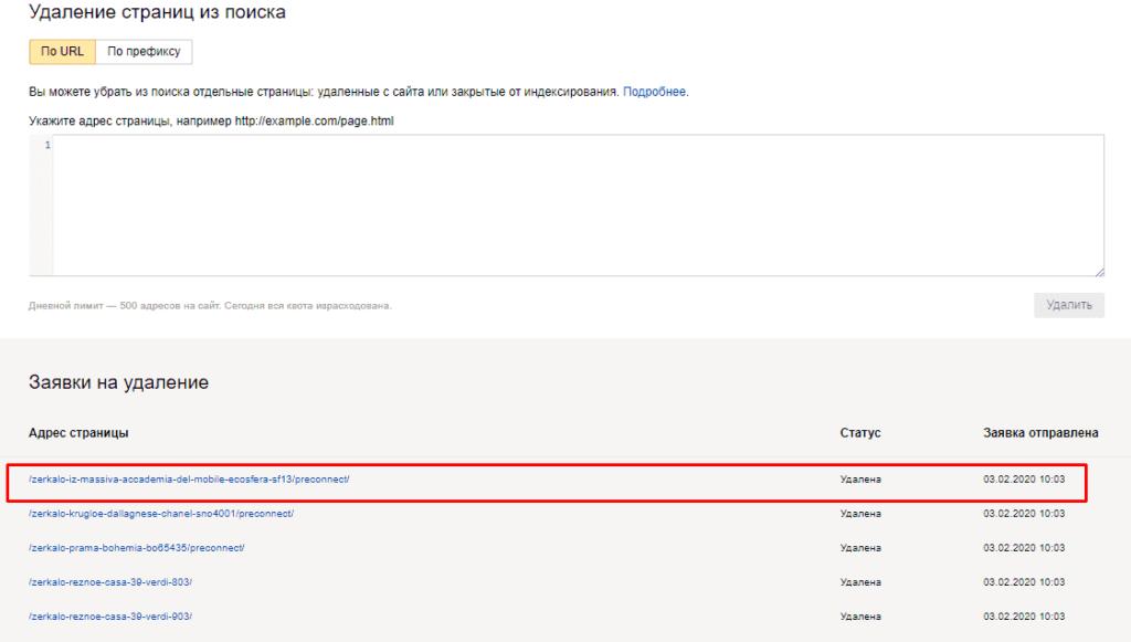 Удаленные страницы и выполненные заявки в Яндекс.Вебмастер