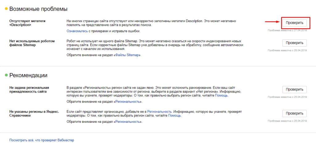 Проверка проблем в Яндекс Вебмастер