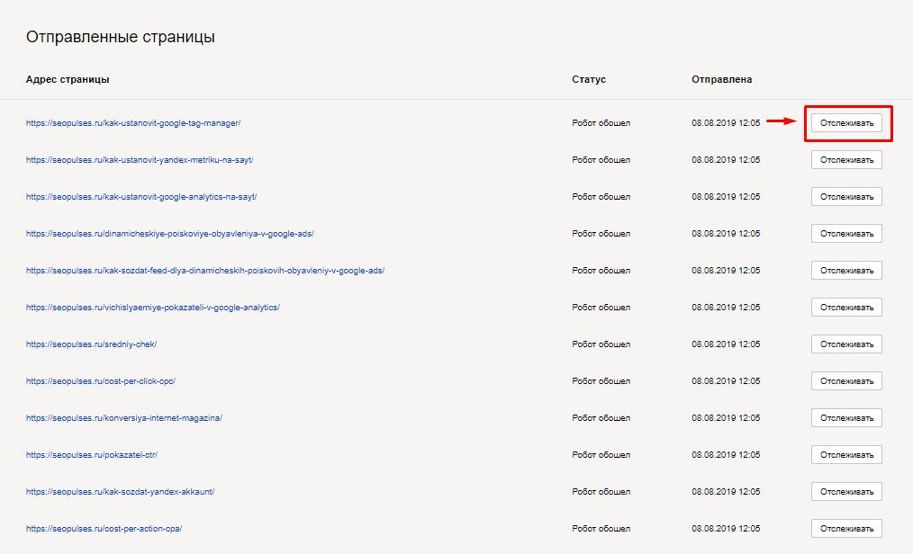Отслеживание страниц и мониторинг важных в Yandex Webamster