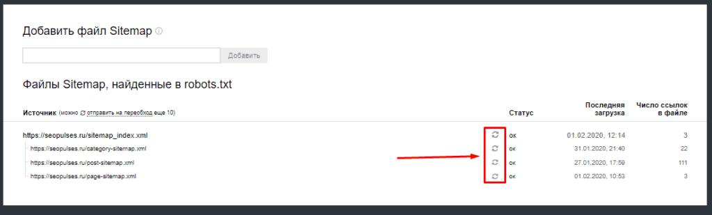 Полная переиндексация файла sitemap в Yandex Webmaster