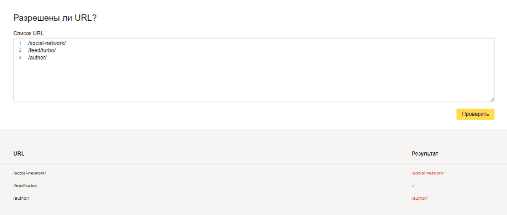 Проверка сканирования URL через анализ проверки файлов robots.txt