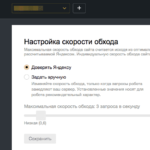 Скорость обхода в Яндекс.Вебмастер: что это и как использовать?