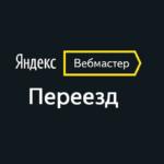 Переезд сайта в Яндекс.Вебмастер: что это и как использовать?