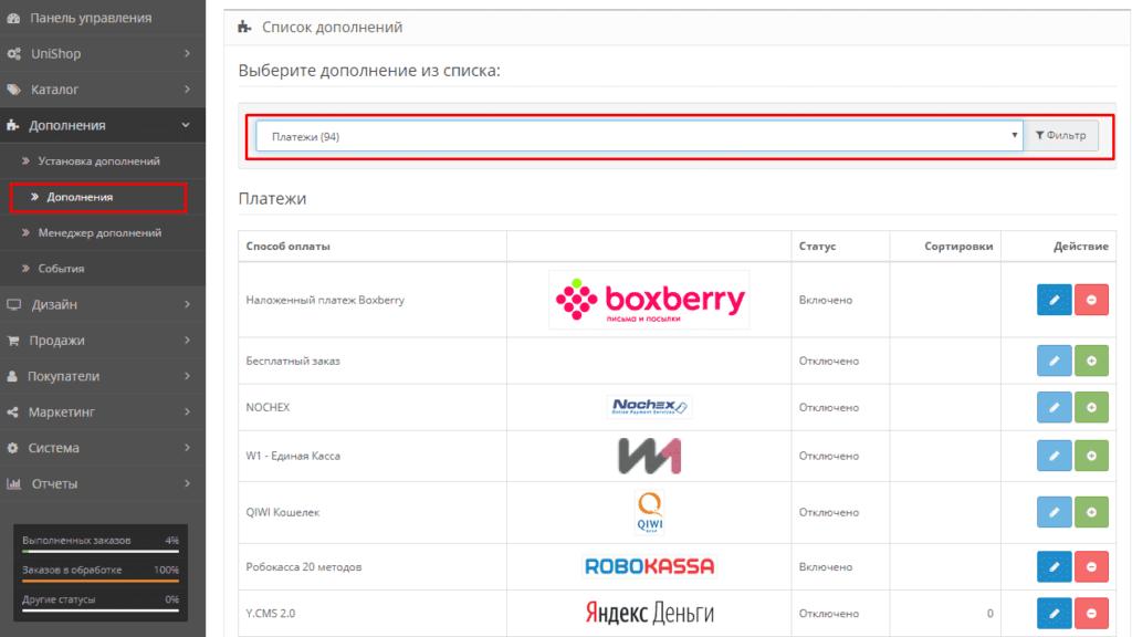 Переход в модули платежей в Opencart 2.3