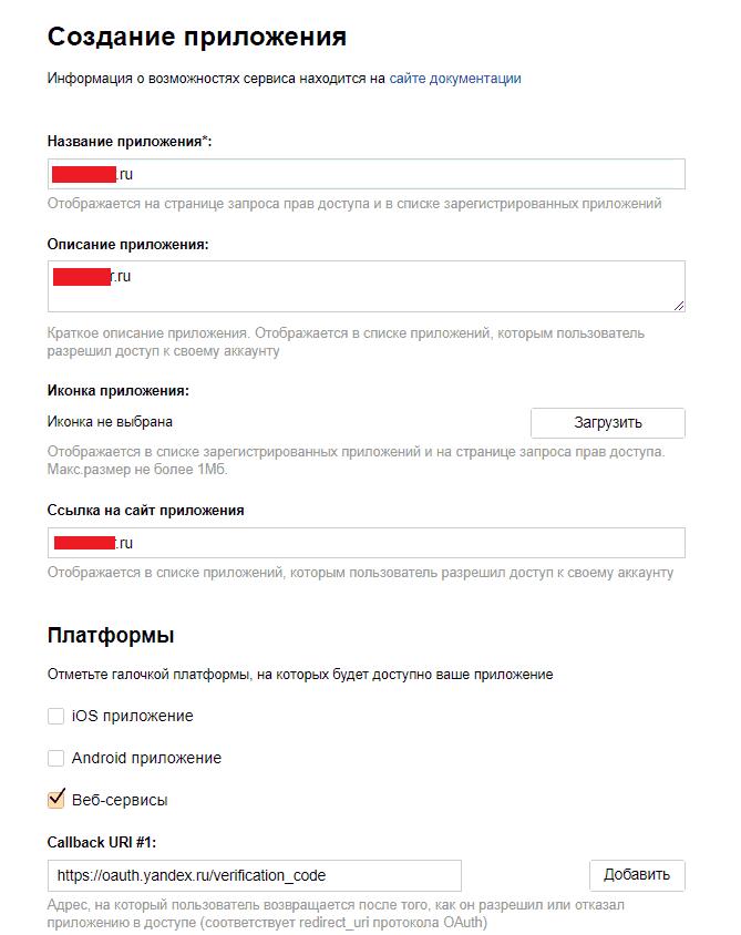Создание приложения в API Яндекс