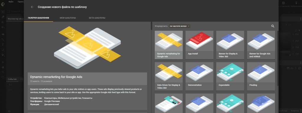 Интерфейс Google Web Designer