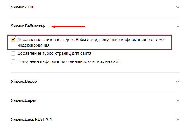 Настройка для загрузки оригинальных текстов в Яндекс Вебмастер
