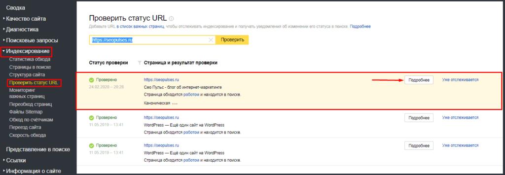 Проверка статуса URL в Яндекс Вебмастер