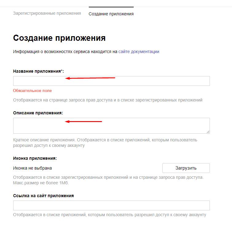 Ввод названия приложения и описание для API Yandex Metrika
