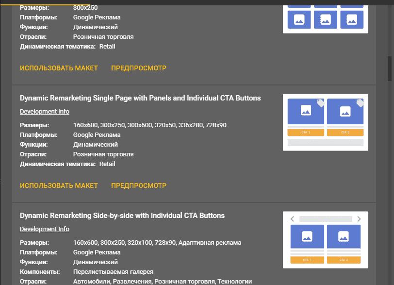 Шаблоны в Google Web Designer