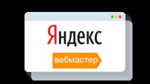 Мониторинг важных страниц в Яндекс.Вебмастер: что это и как использовать?