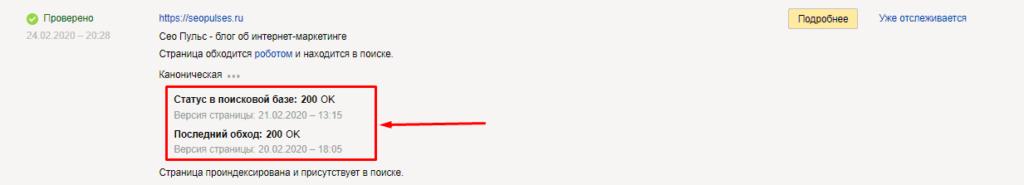 Проверка индексации в Яндекс Вебмастер