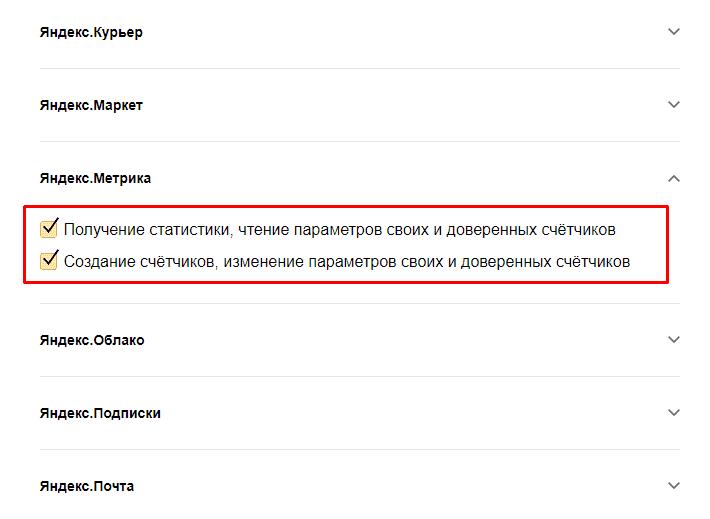 Выбор способов использования API Яндекс Метрики
