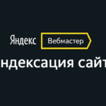 Индексация в Яндекс.Вебмастер: что это и как использовать?