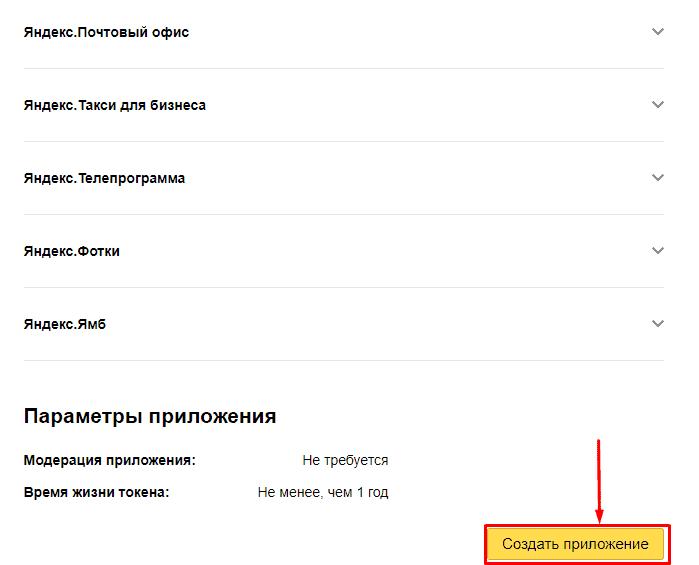 Создание приложения для Яндекс.Метрики API