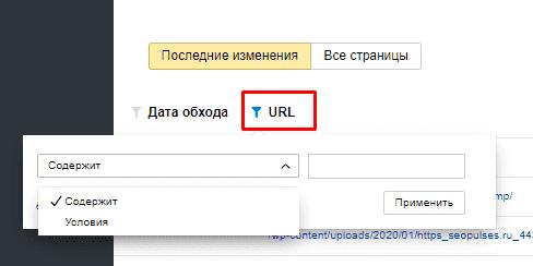 Фильтрация таблицы со статистикой обхода по URL в Яндекс Вебмастер