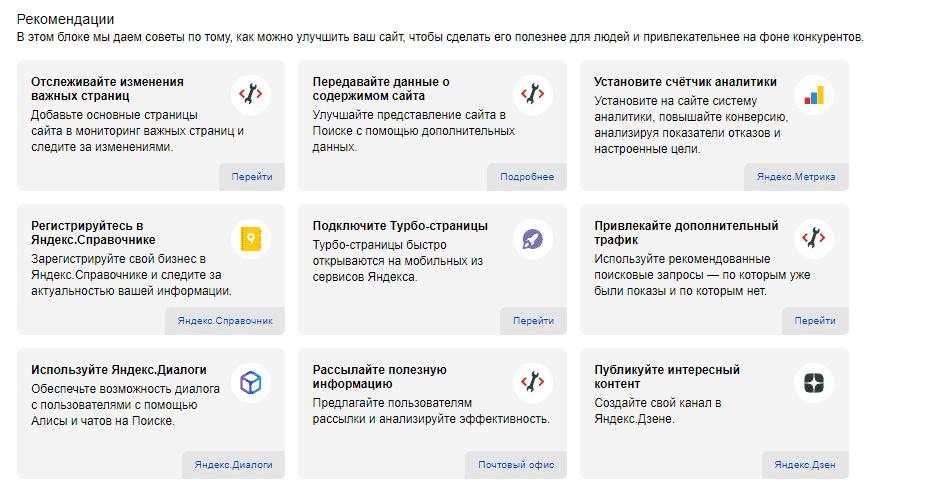 Предложения по улучшению качества сайта в Яндекс.Вебмастер