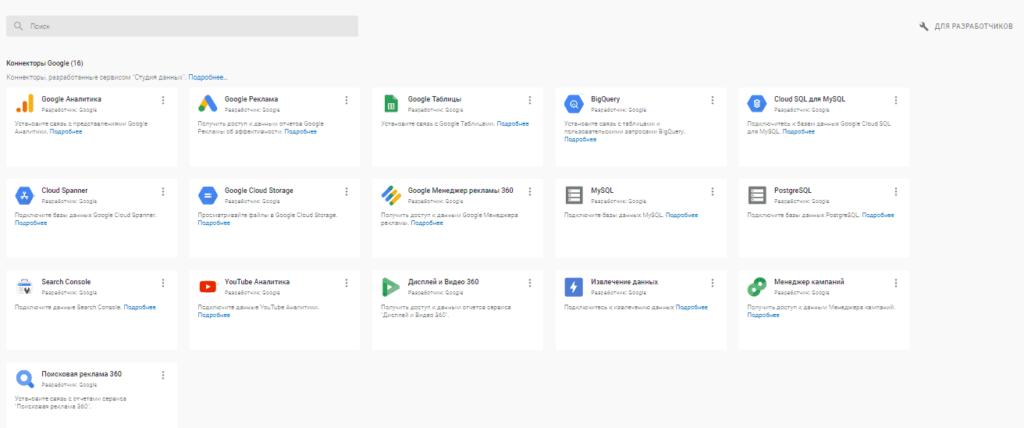 Коннекторы от Google в Data Studio