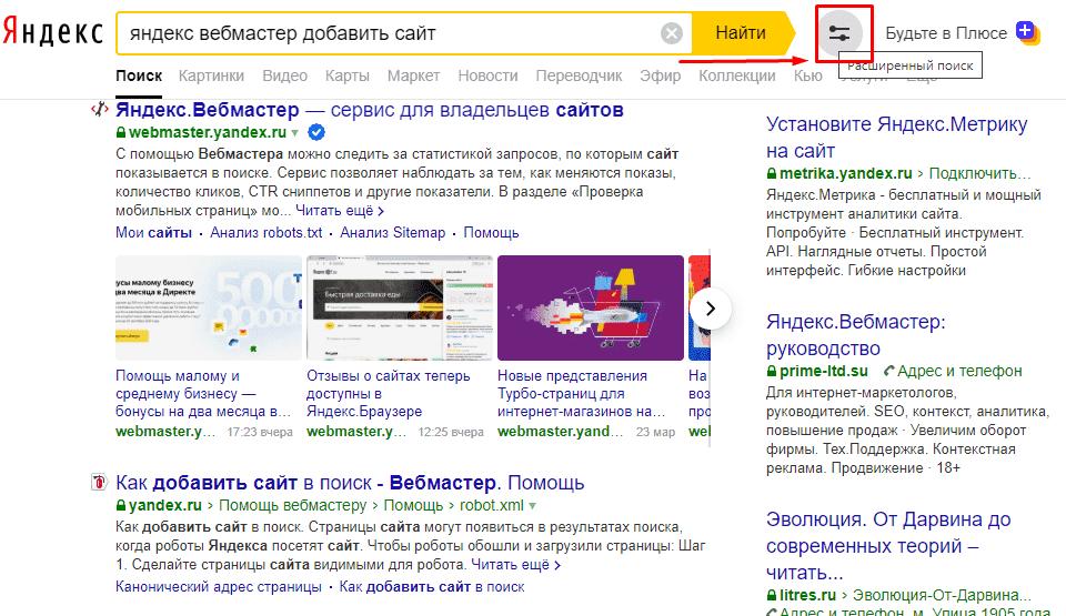 Переходщ в расширенный поиск в Яндексе