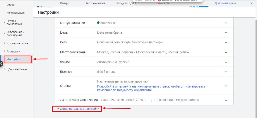 Переход в дополнительные настройки в рекламной кампании Google Adwords