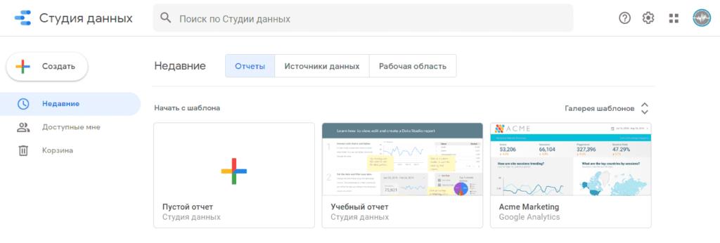 Интерфейс в Google Data Studio
