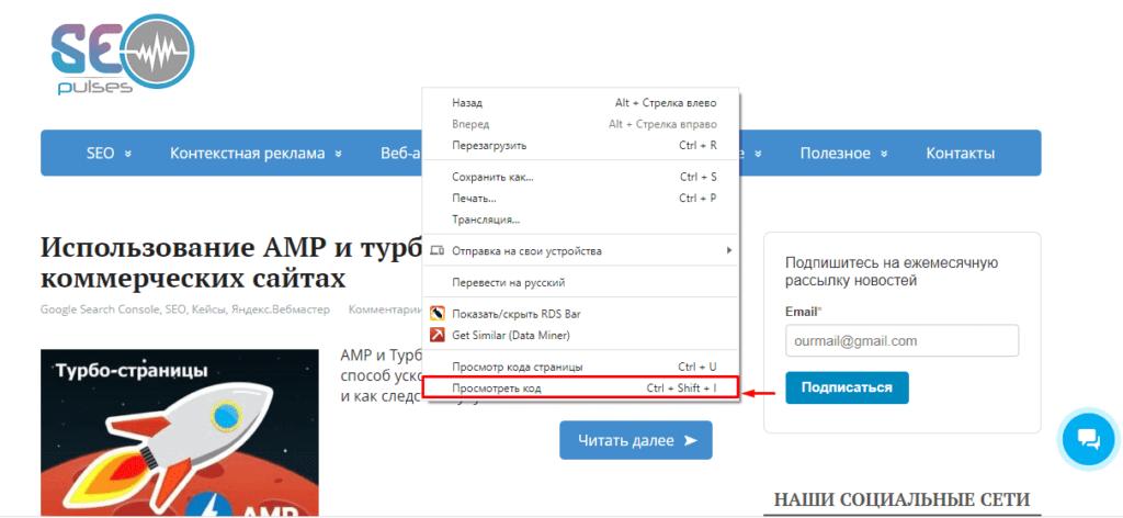 Посмотреть код для просмотра мобильной версии сайта в Google Chrome
