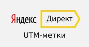 UTM-метки в Яндекс.Директ: примеры и настройки