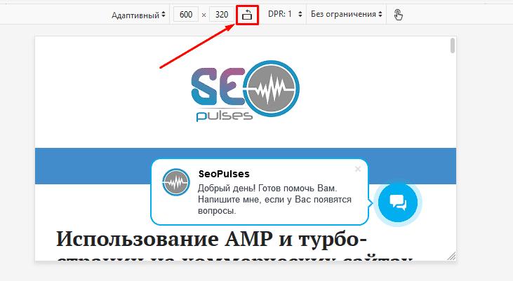 Изменение ориентации страницы в Mozilla Firefox для мобильной версии сайта