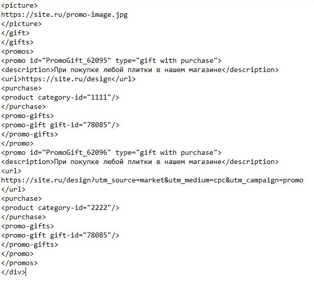 Код акции с подарком для фида Яндекс.Маркета
