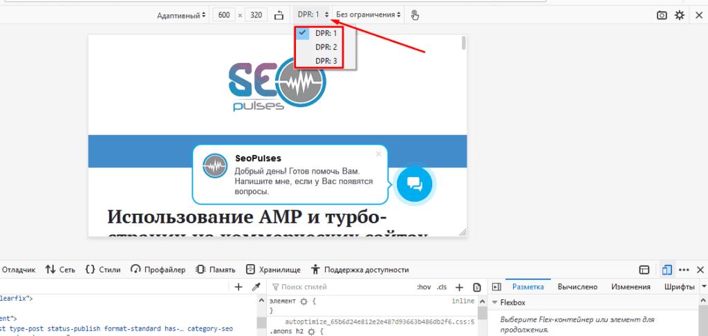 Изменение DPR в Mozilla Firefox для мобильной версии сайта