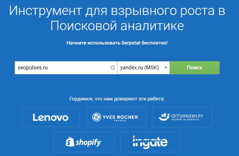 Сервис для просмотра статистики чужого сайта Serpstat