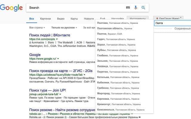 Проверка позиций сайта вручную в Google в регионах