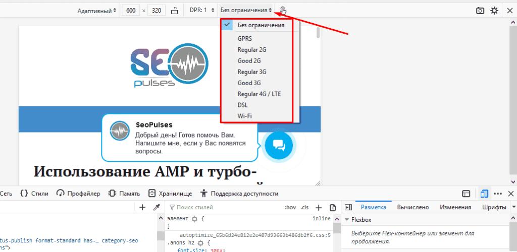 Изменение подключения к интернету в Mozilla Firefox для мобильной версии сайта