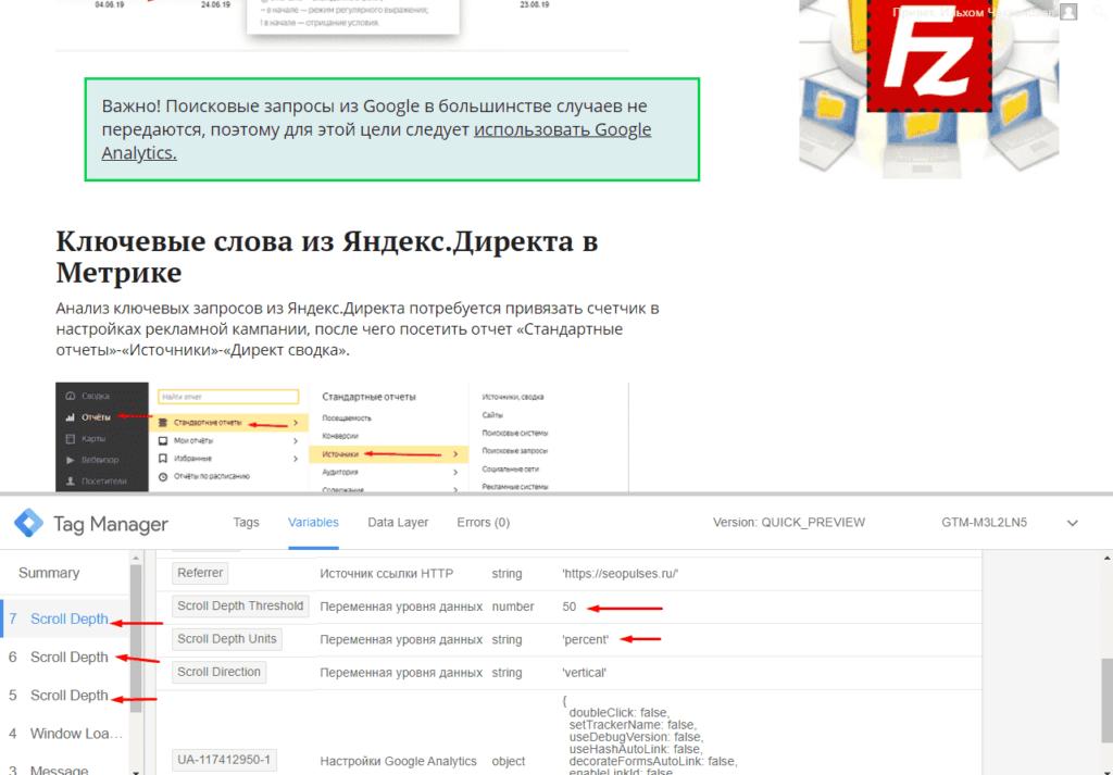 Передача события о скроле в Google Аналитику из Tag Manager