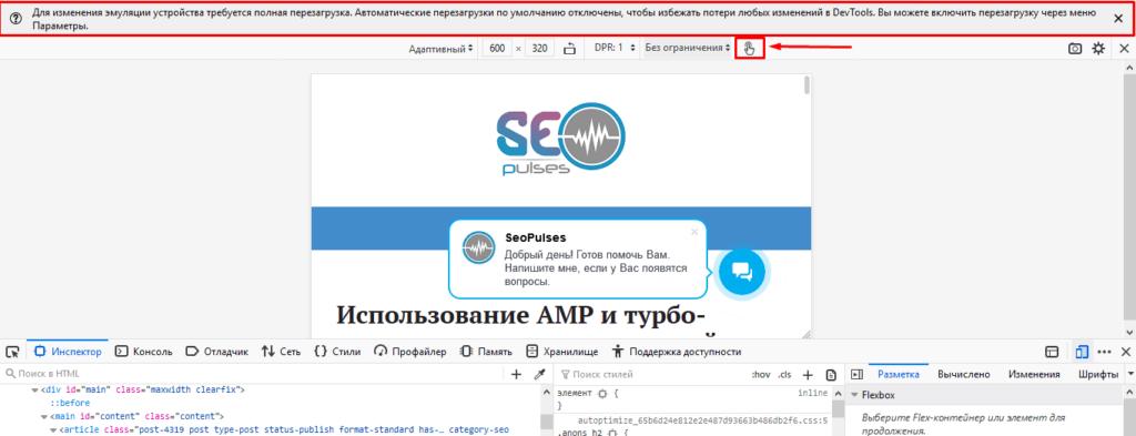 Имитация устройств в Mozilla Firefox для мобильной версии сайта