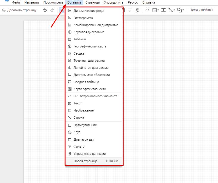 Вставка элемента в Google Data Studio