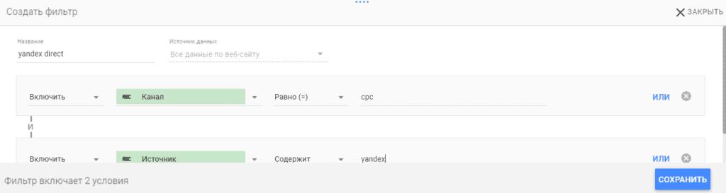 Фильтр источник/канал Яндекс.Директ в Google Data Studio